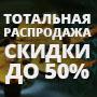 межсезонная распродажа_90х90