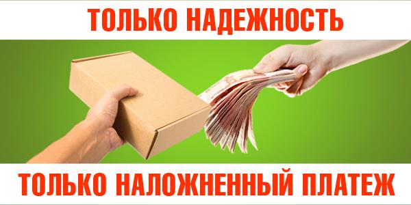 Заказать Наложенным Платежом
